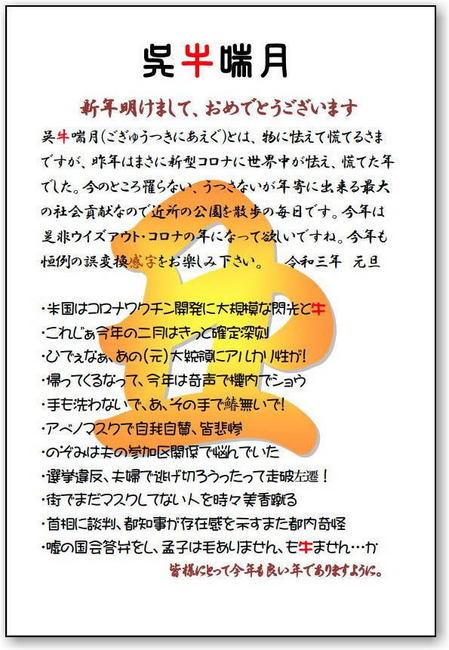 2021年賀状NET版02.jpg